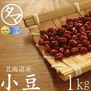 北海道産 小豆 1kg ( 一等級)令和元年度産