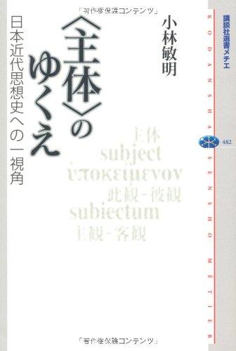 〈主体〉のゆくえ-日本近代思想史への一視角 (講談社選書メチエ)