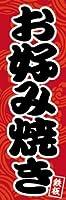 のぼり旗スタジオ のぼり旗 お好み焼き009 通常サイズ H1800mm×W600mm