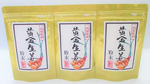 高知県産 生姜 パウダー 50g 黄金しょうが 乾燥 粉末 お徳用 3個セット
