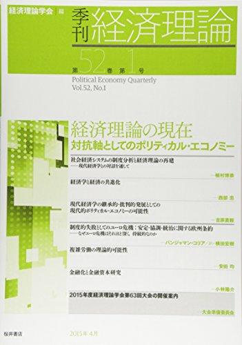 季刊経済理論 第52巻第1号 経済理論の現在