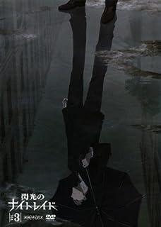 閃光のナイトレイド 3(第4話 第5話) [レンタル落ち]