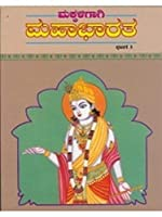 Makkaligaagi Mahabharatha (Vol 5)