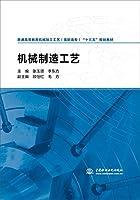 """机械制造工艺(普通高等教育机械加工工艺(高职高专)""""十三五""""规划教材)"""