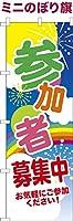 卓上ミニのぼり旗 「参加者募集」 短納期 既製品 13cm×39cm ミニのぼり