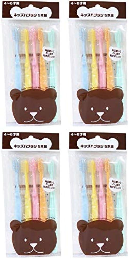 珍しい炭素クラフト【まとめ買い】ファイン キッズ歯ブラシ 5本組 4~6才用【×4個】