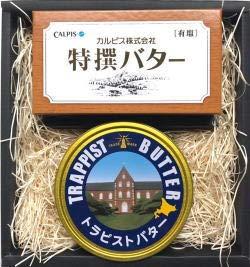 極上バター味比べギフトセット(カルピス特撰バタ−vsトラピストバター)