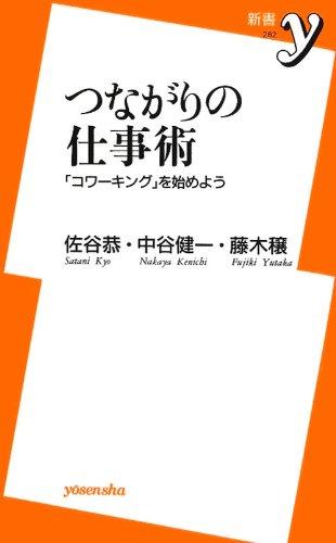 つながりの仕事術~「コワーキング」を始めよう (洋泉社新書y)