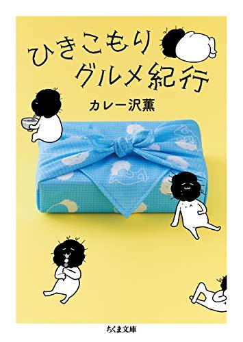 ひきこもりグルメ紀行 (ちくま文庫)