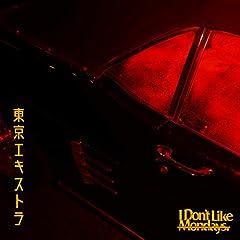 I Don't Like Mondays.「東京エキストラ」のCDジャケット