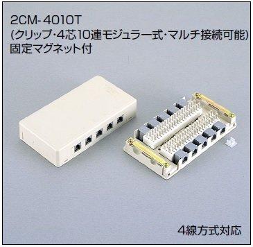 2CM-4010Tクリップターミナル式 電話用モジュラーローゼット(4芯10連)