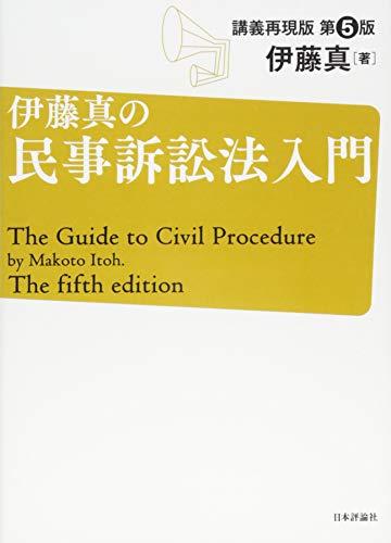 伊藤真の民事訴訟法入門 第5版: 講義再現版