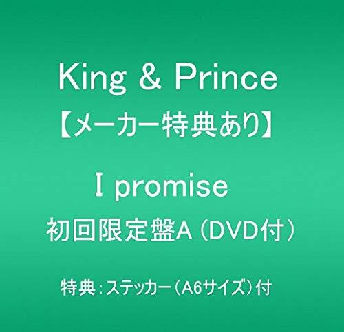 【メーカー特典あり】 I promise(初回限定盤A)(DVD付)(特典:ステッカー(A6サイズ)付)