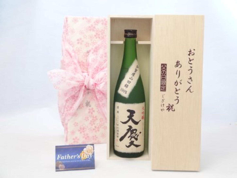 間本能動かないお父さんありがとう? ギフトセット 日本酒セット おとうさんありがとう木箱セット( 早川酒造場 天慶 大吟醸 720ml(三重県) ) お父さんありがとう?カード付
