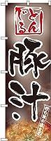のぼり 豚汁 No.1331 [並行輸入品]