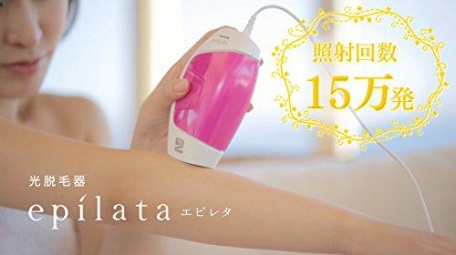 アイリスオーヤマ光脱器エピレタ光美容器15万発照射全身5段階調整レディースメンズ男女兼用肌に優しい全身ムダ毛処理EP-0115-P