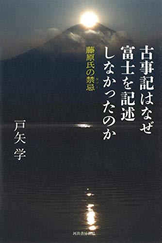 古事記はなぜ富士を記述しなかったのか: 藤原氏の禁忌