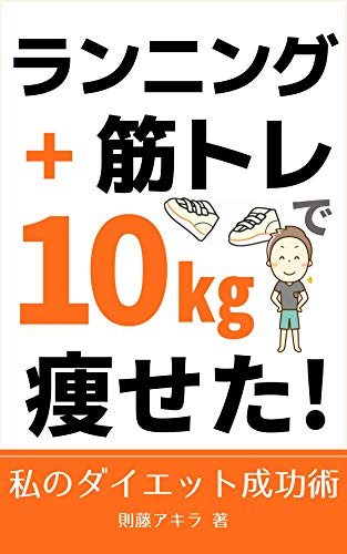 I lost 10 kg weight after running and muscle training: My diet story (Japanese Edition)