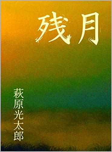 Shishu Zangetsu (Japanese Edition)