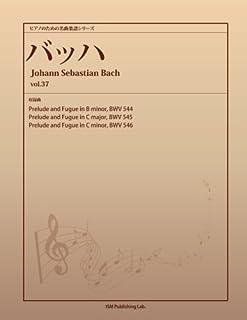 ピアノのための名曲楽譜シリーズ バッハ vol.37 (Prelude and Fugue in B minor, BWV 544 他2曲) (パブリックドメイン 楽譜ライブラリーPOD)