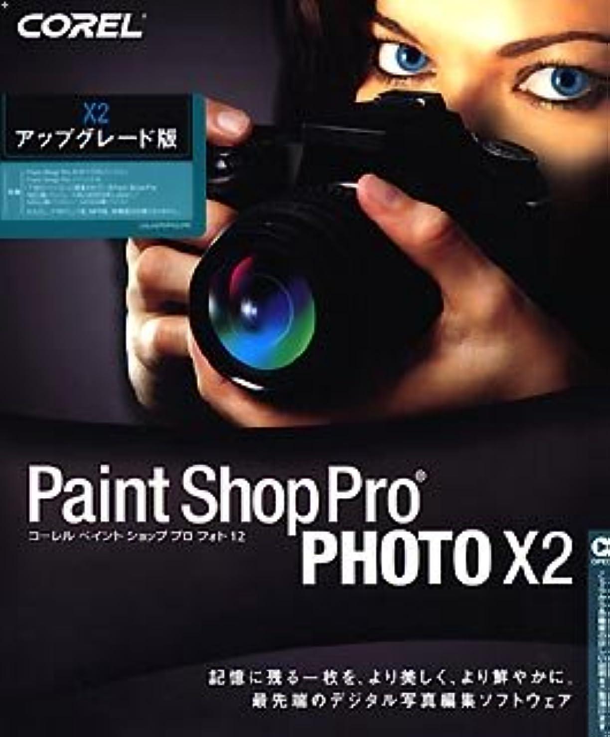 害換気するピックCorel Paint Shop Pro Photo X2 日本語版 アップグレード版
