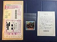 マイナーシールバトシーラープロト版キャプテン・ガッツ(お詫びの紙と封筒付き)