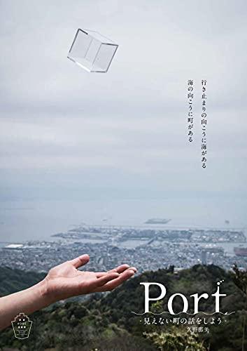【戯曲】『Port- 見えない町の話をしよう -』(50分3人以上): イストワール第8話