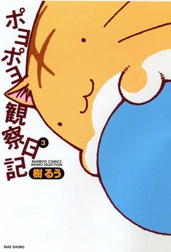 ポヨポヨ観察日記 3 (バンブー・コミックス)