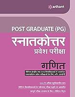 Post Graduate Snatakottar Pravesh Pariksha Ganit