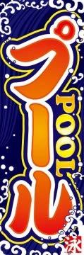 のぼり旗スタジオ のぼり旗 プール008 大サイズ H2700mm×W900mm