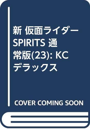 新 仮面ライダーSPIRITS(23)