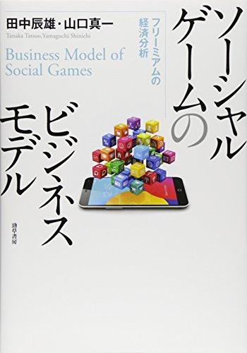 ソーシャルゲームのビジネスモデル: フリーミアムの経済分析の詳細を見る