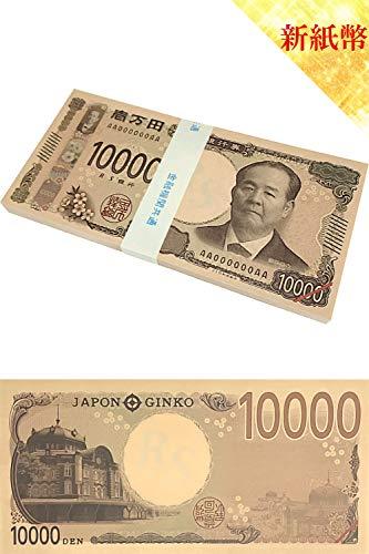 RS 新紙幣 100万円 札束 ダミー お札 メモ帳 おもちゃのお金 ジョークグッズ おもしろグッズ プレゼント