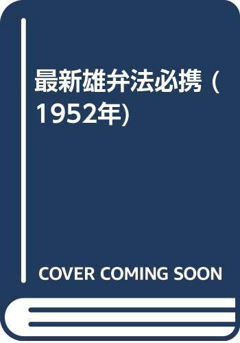 最新雄弁法必携 (1952年)の詳細を見る