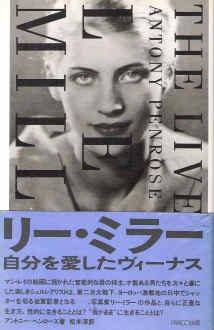 リー・ミラー―自分を愛したヴィーナス