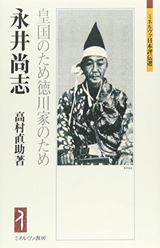 永井尚志:皇国のため徳川家のため (ミネルヴァ日本評伝選)