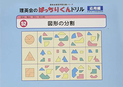 052 ばっちりくんドリル 図形の分割(応用編) (理英会の家庭学習支援シリーズ)