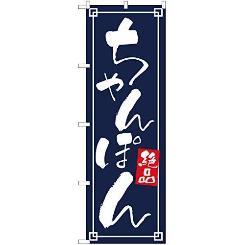【3枚セット】のぼり ちゃんぽん 絶品 絶品 YN-2532 のぼり 看板 ポスター タペストリー 集客 [並行輸入品]