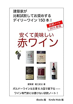 [堀江 武之]の安くて美味しい赤ワイン 2015新版: 建築家が 比較試飲してお奨めする デイリーワイン150本