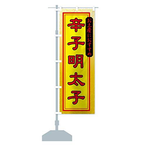 辛子明太子 のぼり旗 サイズ選べます(ハーフ30x90cm 左チチ)