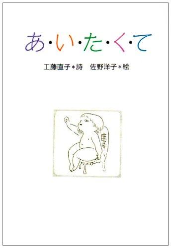大日本図書『小さい詩集 あいたくて』