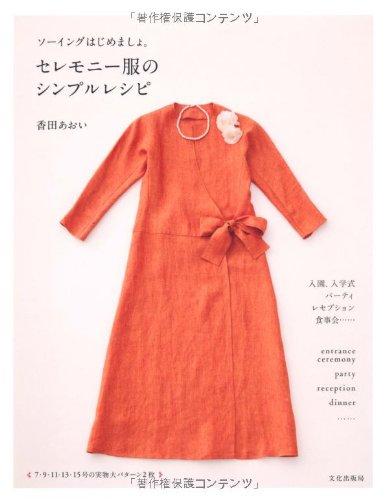 セレモニー服のシンプルレシピ  ソーイングはじめましょ。の詳細を見る