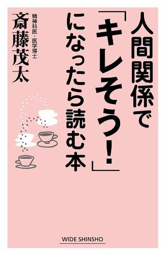 人間関係で「キレそう!」になったら読む本 (ワイド新書)