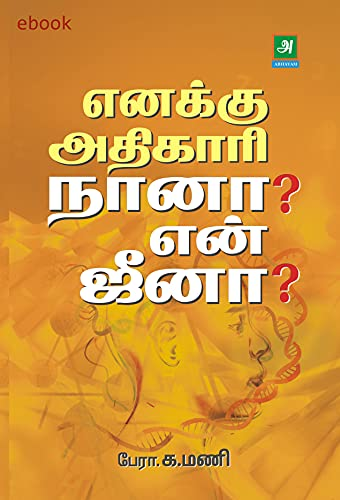 Enaku Athigari Naana? En Gena? எனக்கு அதிகாரி நானா? என் ஜீனா?: The Selfish Gene (Tamil Edition)