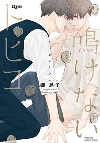 鳴けないトヒコ 【電子限定特典付き】 (バンブーコミックス Qpaコレクション)