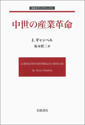 中世の産業革命 (岩波モダンクラシックス)