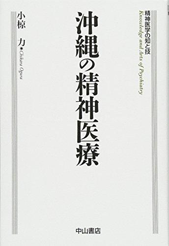 沖縄の精神医療 (精神医学の知と技)