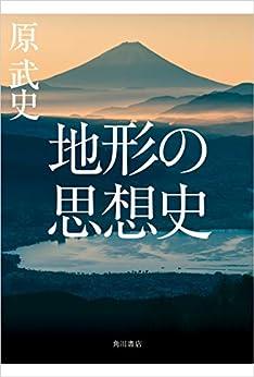 [原 武史]の地形の思想史 (角川書店単行本)