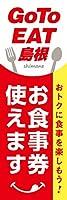 【受注生産】既製品 のぼり 旗 GO TO EAT イート キャンペーン 島根 しまね お食事券 使えます クーポン 割引券 飲食店 goto-25-38