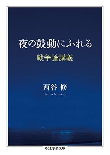 夜の鼓動にふれる: 戦争論講義 (ちくま学芸文庫)